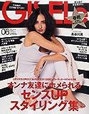 GISELe(ジゼル) 2015年 6 月号
