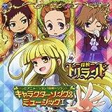 テレビアニメーション 探検ドリランド キャラクターソング&ミュージックI