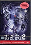 AVPR Aliens vs. Predator 2: Requiem Sci-Fi Fantasy DVD RC3 [Thai Language ONLY]
