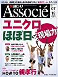 日経ビジネス Associe (アソシエ) 2011年 7/19号 [雑誌]