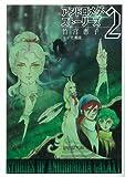 アンドロメダ・ストーリーズ 2 (Gファンタジーコミックススーパー)