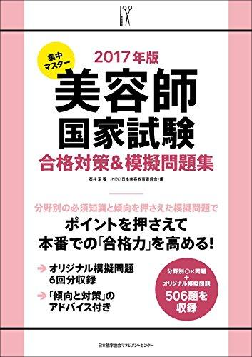 2017年版 集中マスター 美容師国家試験合格対策&模擬問題集