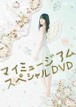 矢島舞美 マイミュージアム スペシャルDVD [DVD]
