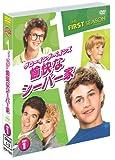 グローイング・ペインズ/愉快なシーバー家〈ファースト〉 セット1[DVD]