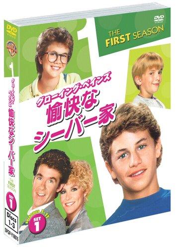 グローイング・ペインズ / 愉快なシーバー家 〈ファースト〉 セット1 [DVD]