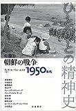 朝鮮の戦争――1950年代 (ひとびとの精神史 第2巻)