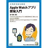 これからはじめる Apple Watchアプリ開発入門 (Mynavi Advanced Library)