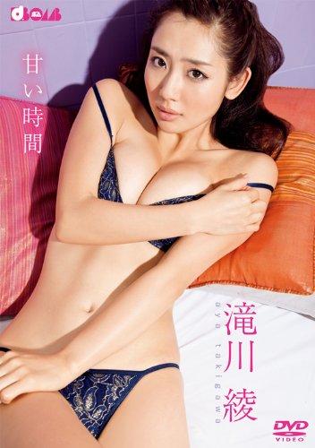 甘い時間 [DVD]