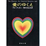 Abortion: An Historical Romance 1966 (Mass Market Paperback Fu 20-1) (1991) ISBN: 4102147012 [Japanese Import]