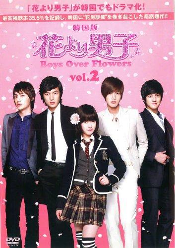 花より男子 Boys Over Flowers Vol.2 (第3話 第4話 )