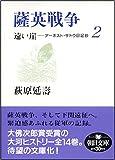 薩英戦争 遠い崖2 アーネスト・サトウ日記抄 (朝日文庫 は 29-2) (朝日文庫 は 29-2)
