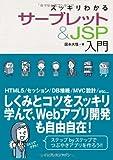 スッキリわかるサーブレット&JSP入門 -
