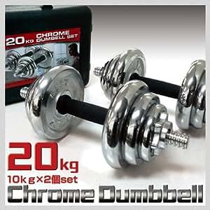 クロームダンベル10kg×2個/20kgセット