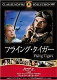 フライング・タイガー [DVD] FRT-037