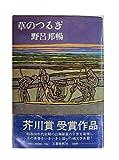 草のつるぎ (1974年)