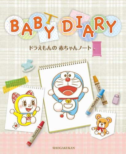 ドラえもんの赤ちゃんノート (実用単行本)