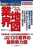 最新2012年版 帝国データバンクのパッとわかる業界地図 (宝島SUGOI文庫)