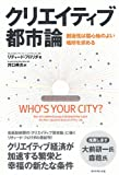 クリエイティブ都市論—創造性は居心地のよい場所を求める