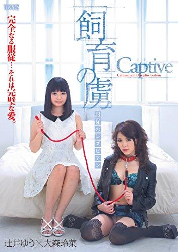 飼育の虜~服従のレズビアン~ 辻井ゆう 大森玲菜 U&K [DVD]