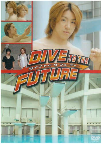 DIVE TO THE FUTURE(ダイブ トゥ ザ フューチャー) [DVD]