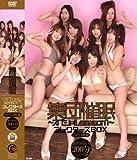 集団催眠~スペシャルseason1~コレクターズBOX [DVD]