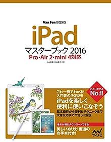 [小山香織×丸山陽子] iPadマスターブック 2016 Pro・Air 2・mini 4対応