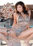 余熱 [DVD]