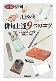 NHK俳句 俳句上達9つのコツ―じぶんらしい句を詠むために