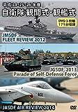 平成24・25・26年度 自衛隊 観閲式・観艦式 3枚組DVD