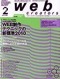 Webcreators(ウェブクリエイターズ) 2010年 02月号 [雑誌]