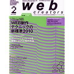 『Web creators』2010年 2月号