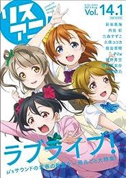 リスアニ! Vol.14.1 「ラブライブ! 」音楽大全