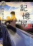 記憶屋III (角川ホラー文庫)