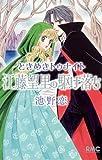 ときめきトゥナイト 江藤望里の駆け落ち (りぼんマスコットコミックス)