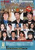 韓国TV映画ファンBOOK2003~2007 ドラマ&映画記者会見編(DVD付) (AC MOOK)