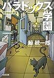 パラドックス学園―開かれた密室 (光文社文庫)