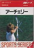 アーチェリー―図解コーチ (スポーツシリーズ)