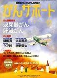 がんサポート 2008年 11月号 [雑誌]