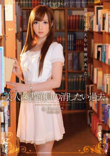 美人図書館員の消したい過去 冬月かえで アイデアポケット [DVD]
