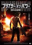 プリズナー・オブ・パワー 囚われの惑星 <インターナショナル版> [DVD]