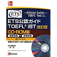ETS公認ガイド TOEFL iBT CD‐ROM版