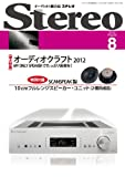 stereo (ステレオ) 2012年 08月号 [雑誌]