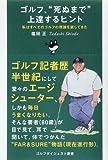 """ゴルフ""""死ぬまで""""上達するヒント"""