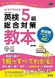 CD付英検5級総合対策教本 改訂版