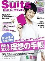 DIME増刊 Suits (スーツ) 2012年 11/4号 [雑誌]