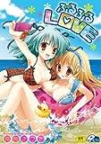 ふるふるLOVE (ポプリコミックス51)