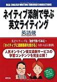 ネイティブ添削で学ぶ英文ライティング
