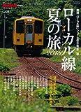 ローカル線夏の旅 2013―厳選「ローカル線」シリーズ保存版第2弾 (SAN-EI MOOK 男の隠れ家特別編集ベストシリーズ)
