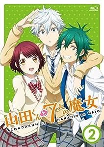 『山田くんと7人の魔女』 Vol.2 [Blu-ray]
