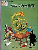ななつの水晶球 (タンタンの冒険旅行 (6))